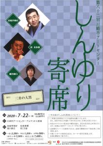 第82回川崎市アートセンター しんゆり寄席の画像