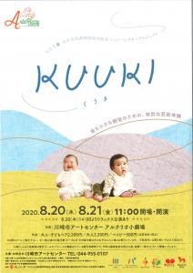 ベイビーシアタープロジェクト「KUUKI」の画像