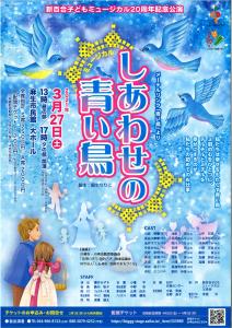 新百合子どもミュージカル 20周年記念公演 ミュージカル「しあわせの青い鳥」の画像