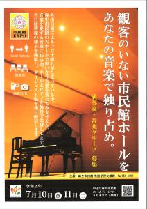 市民館ピアノで街を元気に~演奏者・音楽グループ募集~の画像