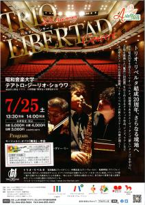 トリオ・リベルタ コンサートの画像