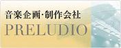 音楽企画・制作会社PRELUDIOのバナー