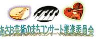 あさお芸術のまちコンサート推進委員会のバナー