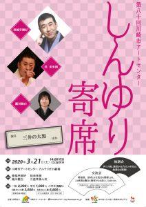 【中止】第80回川崎市アートセンター しんゆり寄席の画像
