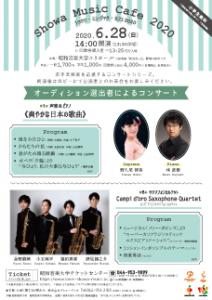 【延期】Showaミュージック・カフェ2020 オーディション選出者によるコンサートの画像