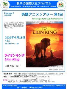 【延期】[募集]英語アニメシアター「ライオンキング」の画像
