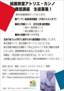 [募集 ]絵画教室アトリエ・カンノ 通信講座 生徒募集!の画像