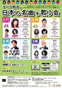 第87回オペラ歌手と日本の名曲を歌う会の画像