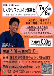 特別編!立川志らぴーのしんゆりワンコイン落語会の画像