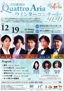 藤原歌劇団Quattro Aria ウインターコンサート2020の画像