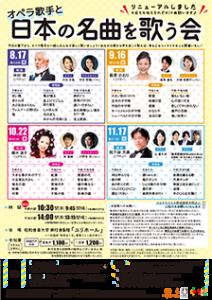 第88回オペラ歌手と日本の名曲を歌う会の画像