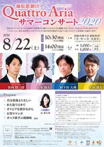 藤原歌劇団Quattro Ariaサマーコンサート2020の画像