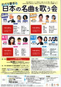 第91回オペラ歌手と日本の名曲を歌う会の画像