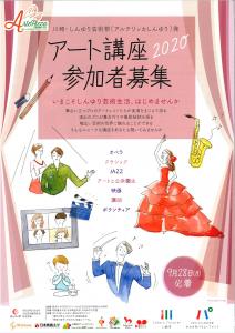 川崎・しんゆり芸術祭発アート講座の画像