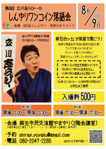 第3回 立川志らぴーのしんゆりワンコイン落語会の画像