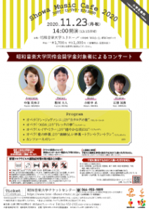 Showaミュージック・カフェ2020 昭和音楽大学同伶会奨学金対象者によるコンサートの画像