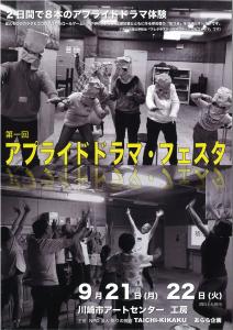 アプライドドラマ・フェスタの画像