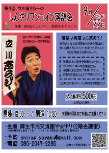 第4回立川志らぴーのしんゆりワンコイン落語会の画像