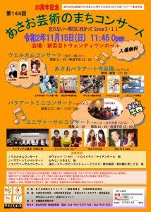 20周年記念 第144回あさお芸術のまちコンサート ユニヴァーサルコンサートの画像