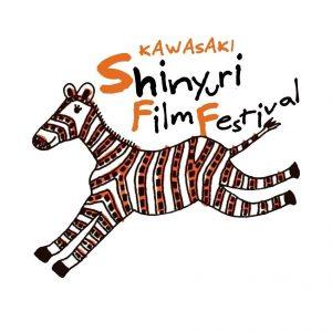 第26回KAWASAKIしんゆり映画祭2020の画像