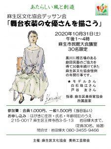 募集:「舞台衣装の女優さんを描く」デッサン会(麻生区文化協会)の画像