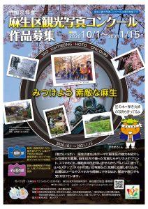 [作品募集]麻生区観光写真コンクールの画像