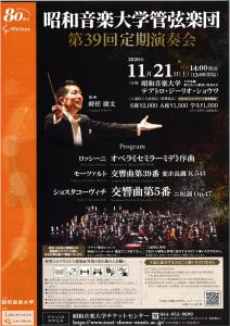 昭和音楽大学管弦楽団 第39回定期演奏会の画像