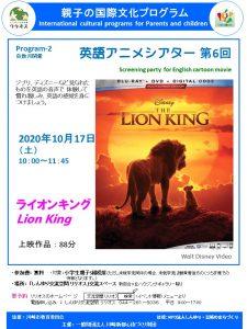 [募集]英語アニメシアター「ライオンキング」の画像
