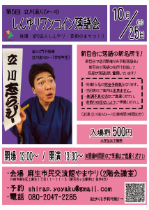 第5回 立川志らぴーのしんゆりワンコイン落語会の画像