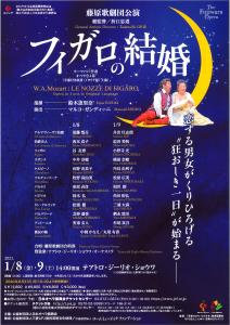 藤原歌劇団公演「フィガロの結婚」の画像