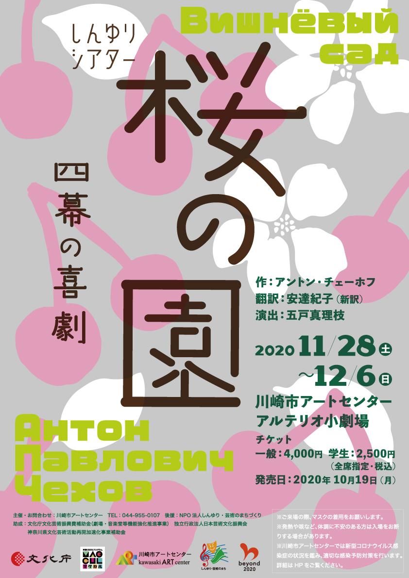 チケット 桜の 園
