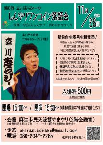 第6回 立川志らぴーのしんゆりワンコイン落語会の画像