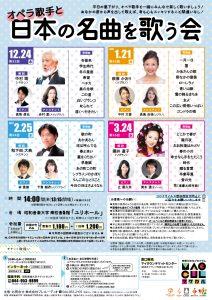 第94回オペラ歌手と日本の名曲を歌う会の画像