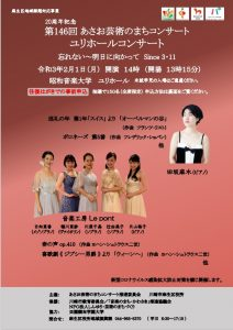 20周年記念 第146回あさお芸術のまちコンサート 「ユリホールコンサート」の画像