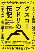 しんゆりシアター 劇団わが町 第10 回公演 『グスコーブドリの伝記』の画像