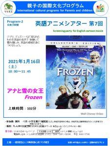 [募集]英語アニメシアター「アナと雪の女王」の画像
